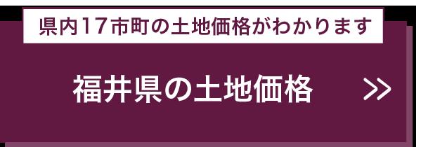 福井県の土地価格 県内17市町の坪単価がわかります