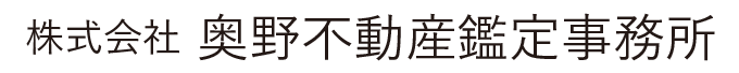 株式会社 奥野不動産鑑定事務所